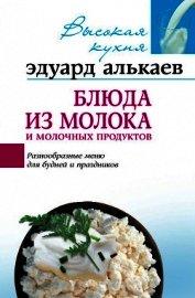 Книга Блюда из птицы. Разнообразные меню для будней и праздников - Автор Алькаев Эдуард Николаевич