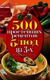 Книга 500 простейших рецептов блюд из 3-х ингредиентов - Автор Гаманюк Нина Александровна