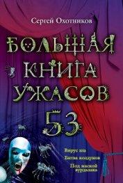 Большая книга ужасов – 53 (сборник) - Охотников Сергей Сергеевич