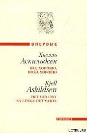 Окружение - Аскильдсен Хьелль