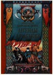 Легенды Армении