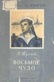 Восьмое чудо - Жданов Николай Гаврилович