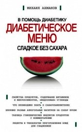 Книга Сладкое без сахара. Диабетическое меню - Автор Ахманов Михаил Сергеевич