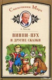 Книга Обыкновенная сказка - Автор Милн Алан Александр