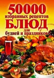 Книга 50 000 избранных рецептов блюд для будней и праздников - Автор Кашин Сергей Павлович