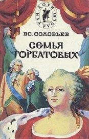 Семья Горбатовых. Часть первая - Соловьев Всеволод Сергеевич