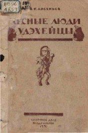 Лесные люди удэхейцы - Арсеньев Владимир Клавдиевич