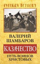 Казачество: путь воинов Христовых - Шамбаров Валерий Евгеньевич
