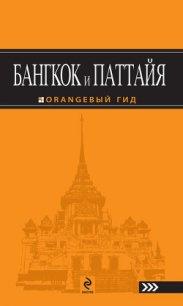 Бангкок и Паттайя. Путеводитель - Шигапов Артур