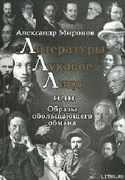 Литературы лукавое лицо, или Образы обольщающего обмана