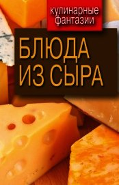 Книга Блюда из сыра - Автор Треер Гера Марксовна