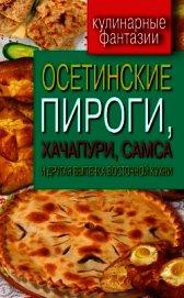 Книга Осетинские пироги, хачапури, самса и другая выпечка восточной кухни - Автор Треер Гера Марксовна