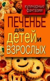 Печенье для детей и взрослых