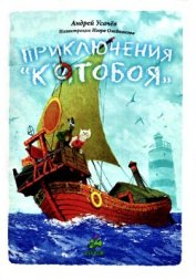 Приключения Котобоя - Усачев Андрей Алексеевич