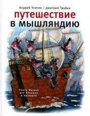 Путешествие в Мышляндию. Книга Мышей для больших и малышей - Усачев Андрей Алексеевич
