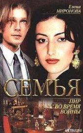 Пир во время войны - Миронова Елена