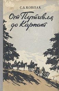От Путивля до Карпат - Ковпак Сидор Артемьевич