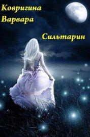 Звезда Надежды (СИ) - Ковригина Варвара
