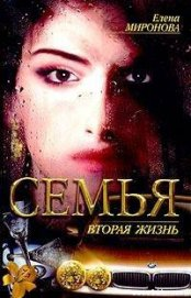 Вторая жизнь - Миронова Елена