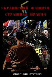 Украинский фашизм: страшная правда
