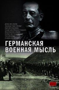 Германская военная мысль - фон Шлиффен Альфред