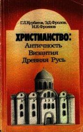 Христианство: Античность, Византия, Древняя Русь