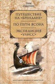 Экспедиция «Уллис» - Северин Тим
