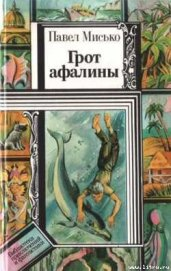 Грот афалины - Мисько Павел Андреевич
