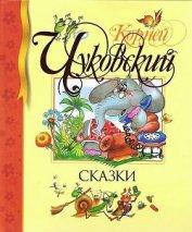 Сказки - Чуковский Корней Иванович