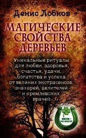 Магические свойства деревьев. Уникальные ритуалы для любви, здоровья, счастья и успеха от великих эк
