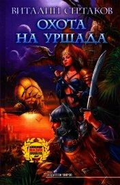 Охота на Уршада - Сертаков Виталий