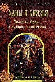 Ханы и князья. Золотая Орда и русские княжества - Мизун Юрий Гаврилович
