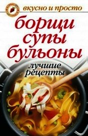 Книга Борщи, супы, бульоны. Лучшие рецепты - Автор Николаева Юлия Николаевна