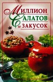 Книга Миллион салатов и закусок - Автор Николаева Юлия Николаевна
