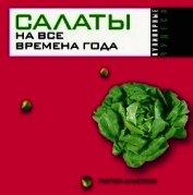 Книга Салаты на все времена года - Автор Николаева Юлия Николаевна