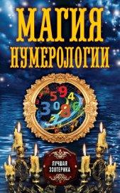 Магия нумерологии