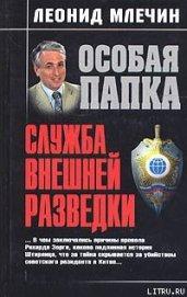 Служба внешней разведки - Млечин Леонид Михайлович