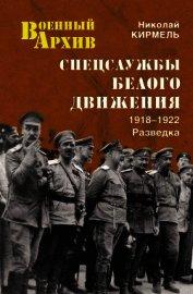 Спецслужбы Белого движения. 1918—1922. Разведка - Кирмель Николай Сергеевич