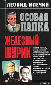 Железный Шурик - Млечин Леонид Михайлович