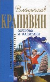 Острова и капитаны - Крапивин Владислав Петрович