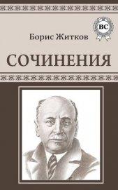 Сочинения - Житков Борис Степанович