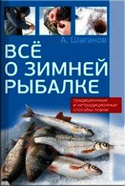Книга Все о зимней рыбалке - Автор Шаганов Антон