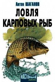 Книга Ловля карповых рыб - Автор Шаганов Антон