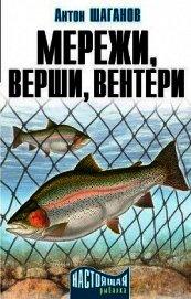 Книга Мережи, верши, вентери - Автор Шаганов Антон