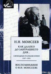 Как далеко до завтрашнего дня - Моисеев Никита Николаевич