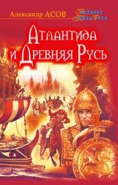 Атлантида и Древняя Русь - Асов Александр Игоревич