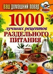 Книга 1000 лучших рецептов раздельного питания - Автор Кашин Сергей Павлович