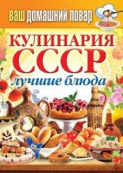 Лучшие блюда из кабачков, перца, баклажанов - Кашин Сергей Павлович