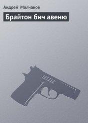 Брайтон бич авеню - Молчанов Андрей Алексеевич