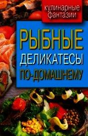 Рыбные деликатесы по-домашнему - Кашин Сергей Павлович